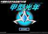 Играй Космически кораб Алфа - Забавни Игрички